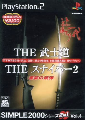 The Bushido The Sniper 2 (New) from D3 - PS2
