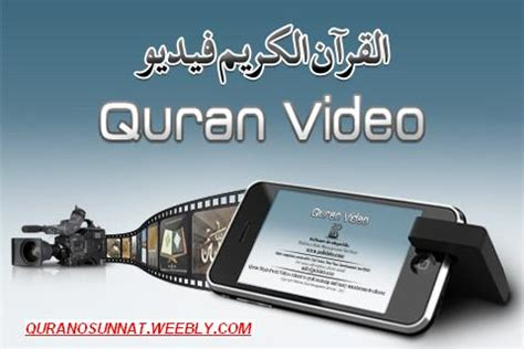 QURAN VIDEO - QURAN O SUNNAT