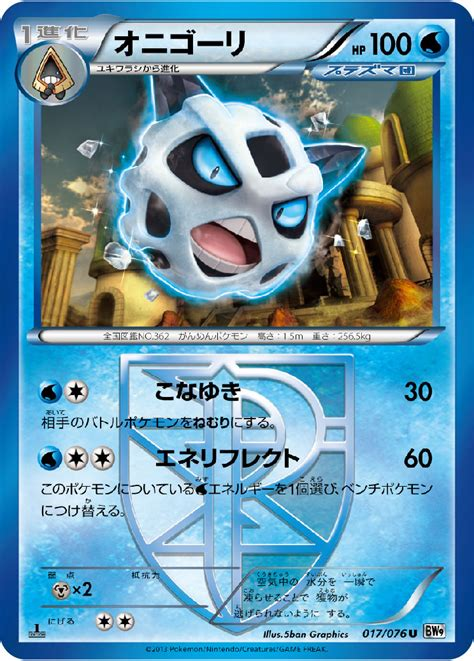 Glalie (Plasma Blast 22) - Bulbapedia, the community
