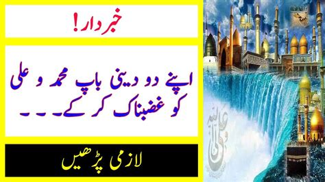 Hadith of the day | hadees in urdu about Imam Ali a