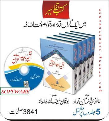 PC SOFTWARE - QURAN O SUNNAT