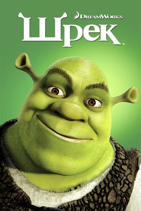 Shrek Streaming Film ITA
